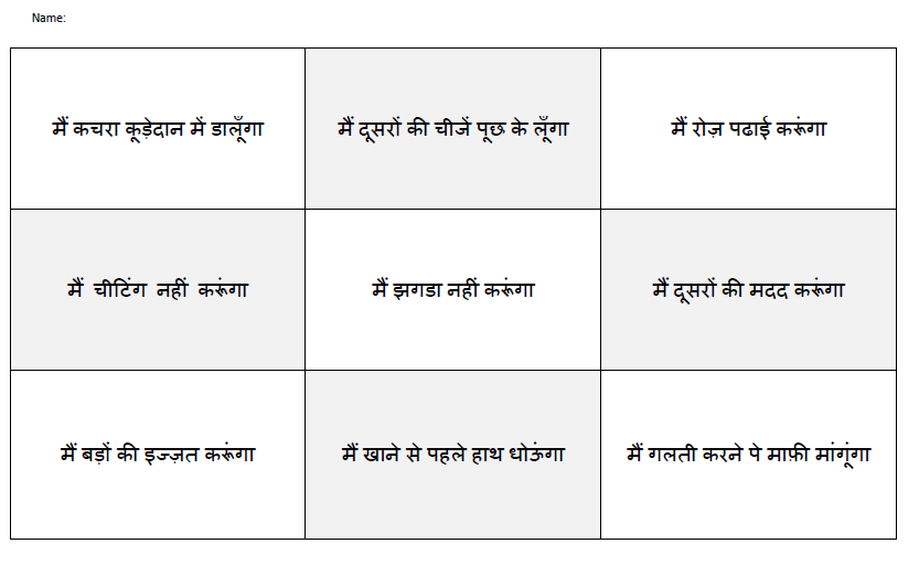 hindi essays in hindi language on computer